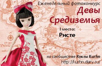 Первое место в фотоконкурсе Девы Средиземья на сообществе куклы Kurhn
