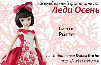 Первое место в фотоконкурсе Леди Осень на сообществе куклы Kurhn