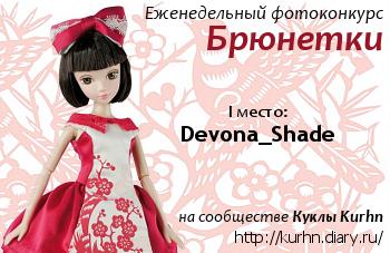 Первое место в фотоконкурсе Брюнетки на сообществе куклы Kurhn