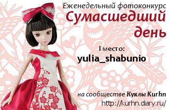 Первое место в фотоконкурсе Сумасшедший день на сообществе куклы Kurhn