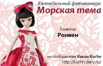 Первое место в фотоконкурсе Морская тема на сообществе куклы Kurhn