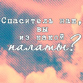 Т.И.К.А