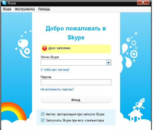скайп диск заполнен что делать
