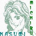 Michiru Kasumi