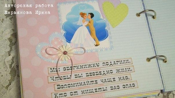 Шуточный подарок молодоженам на свадьбу своими руками