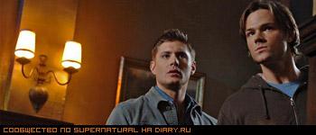 Сообщество по сериалу Supernatural