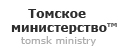 tomsk minister