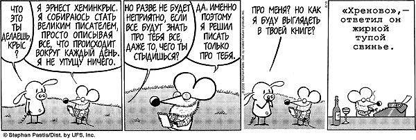 Свинья, Крыса, писатель, Эрнест Хемингуэй - Комиксы Pearls Before Swine.