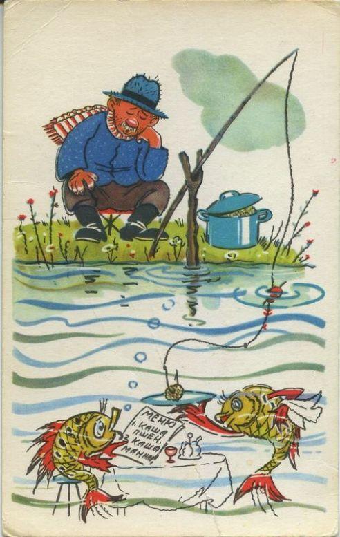 охота рыбная ловля  получай бабушка открытка