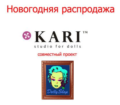 http://kari.com.ua/ru/