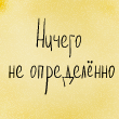 Исилиэль