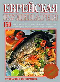 Какие блюда являются излюбленными в еврейской кухне, каким продуктам отдается еврейская кухня рецепты, кулинария