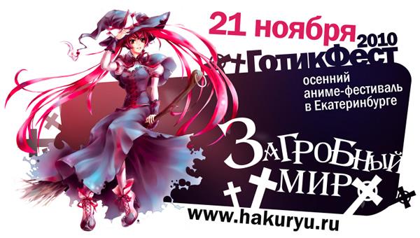 http://www.hakuryu.ru