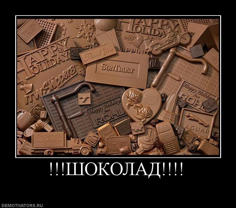 Смешные картинки шоколадок, иврите