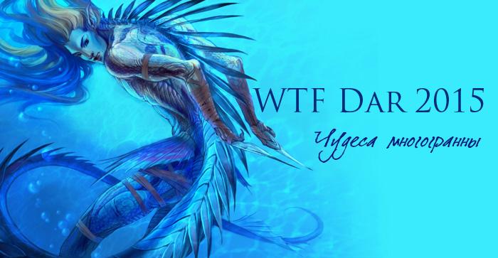 Пост набора WTF Dar 2015