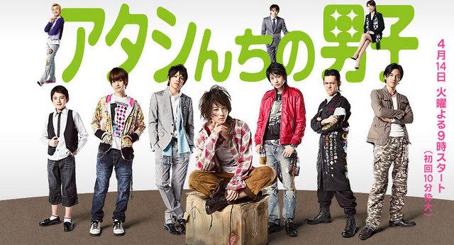 Мужчины моей семьи / Atashinchi no Danshi 40764457