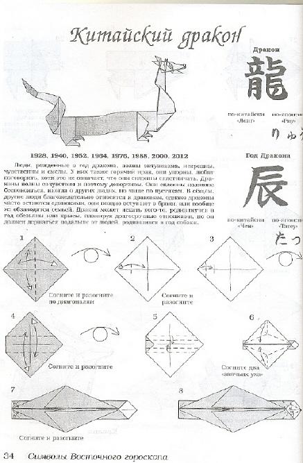 Оригами - японское искусство