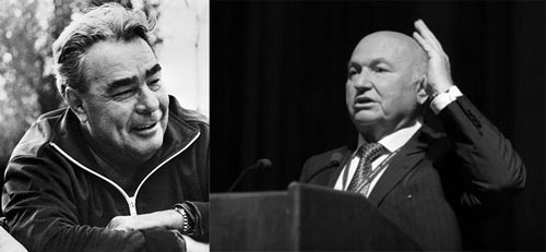 Брежнев и Лужков... Два правителя.