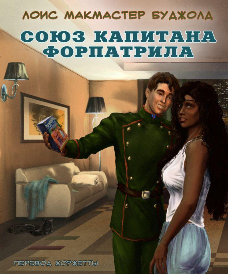 Союз капитана Форпатрила