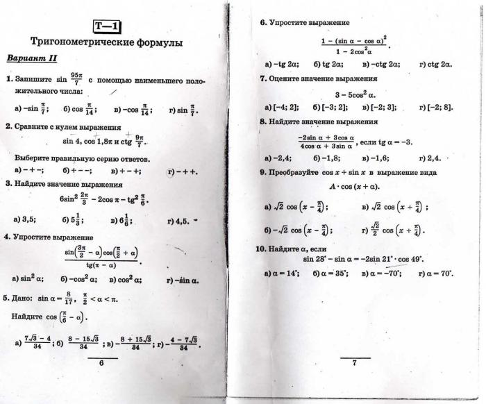 учебник по тригонометрии 10 класс