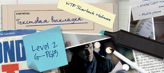 Sherlock тексты