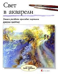 Учимся рисовать красивые картины Автор: Джеки Баррас Издательство...