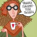 Мина Мюррей