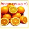 Apelsinoshka