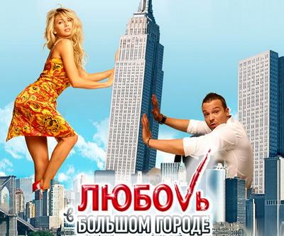 Фильм: Любовь в большом городе