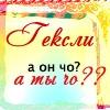 Рыжая=)