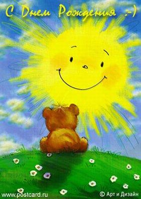 картинки солнце с днем рождения