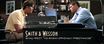 Блиц-фест Smith & Wesson