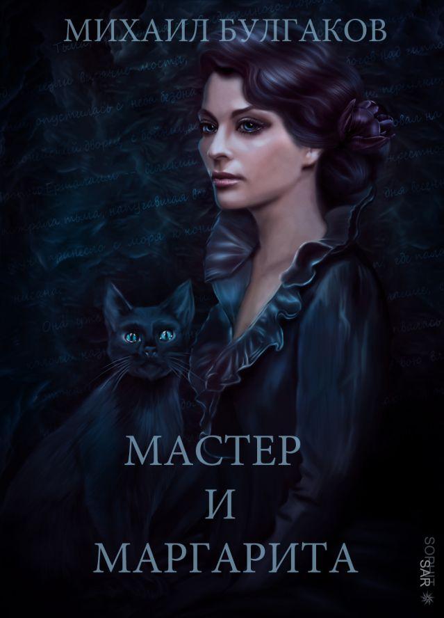 «Скачать Фильм Мастер И Маргарита Через Торрент 2011» — 2009