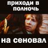 сэр_Вершитель