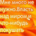 ~Фрида~