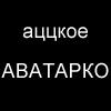 Юка-_-
