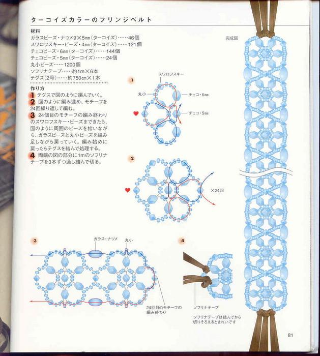 Схема плетения крючком браслета