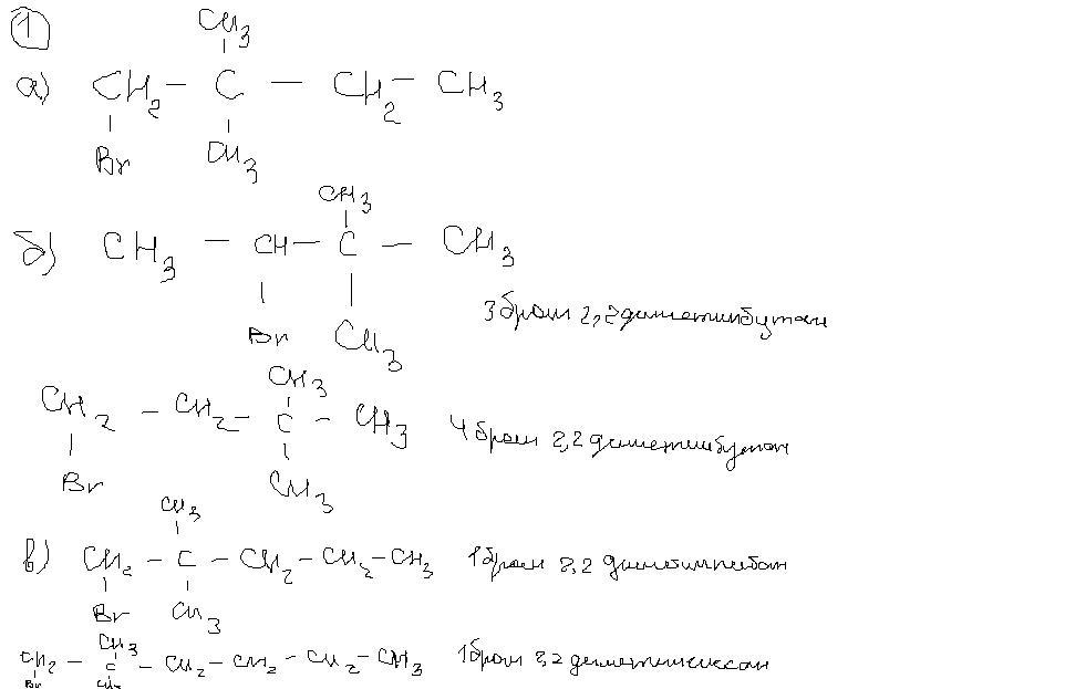 очень нужна помощь 1.дано название: 1.бром-2,2-диметилбутан ...