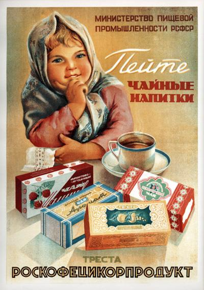 Советский рекламный плакат - Еда и Напитки 2.
