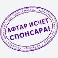 АцЦкая РаспИздЯйКа