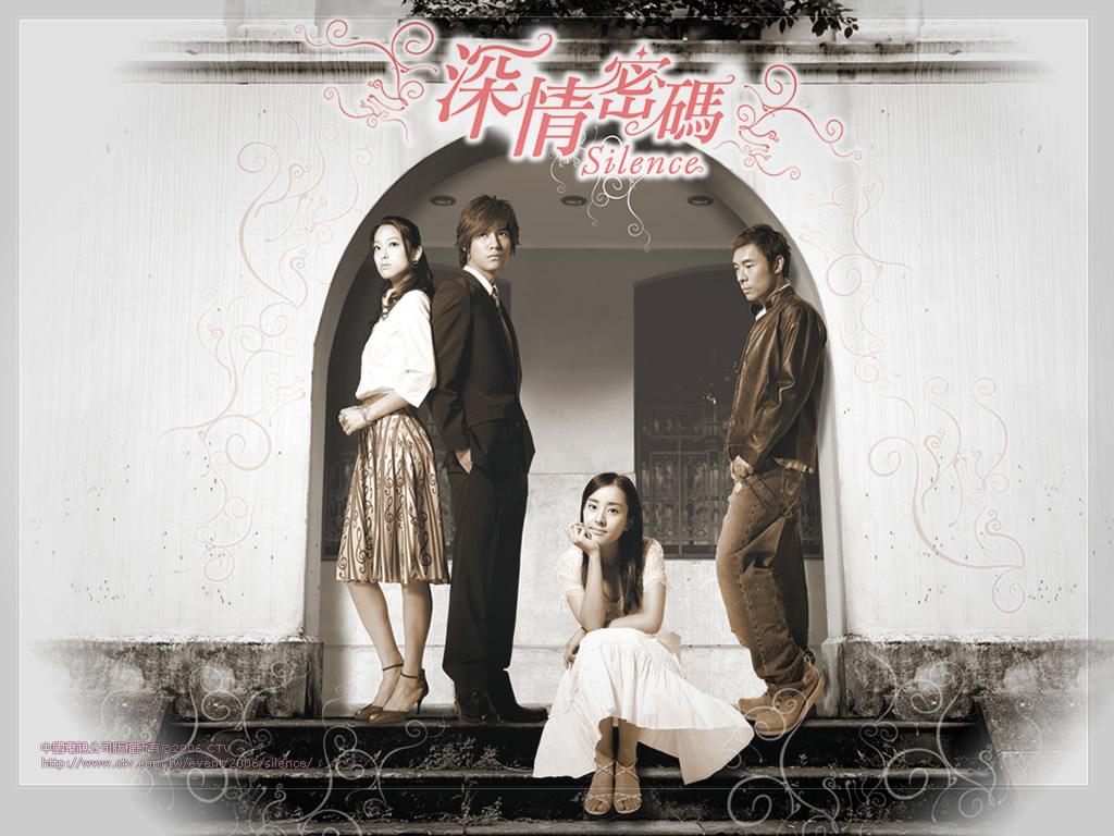 Безмолвие / Silence / Shen Qing Mi Ma / 深情密碼