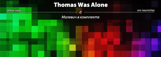 обложка обзора Thomas Was Alone