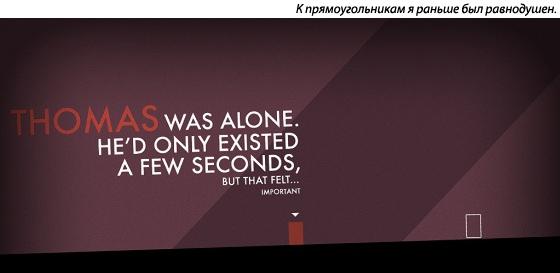 начальный уровень Thomas Was Alone