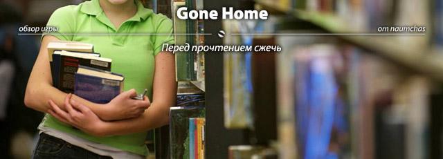 шапка для рецензии на игру Gone Home