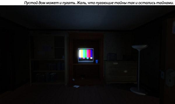 Кадр из игры, от которого чуть страшно