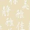 сбрендившие на китайском