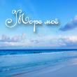 море моё