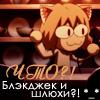 HaiNecko_Tohma
