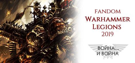 fandom Warhammer Legions 2019