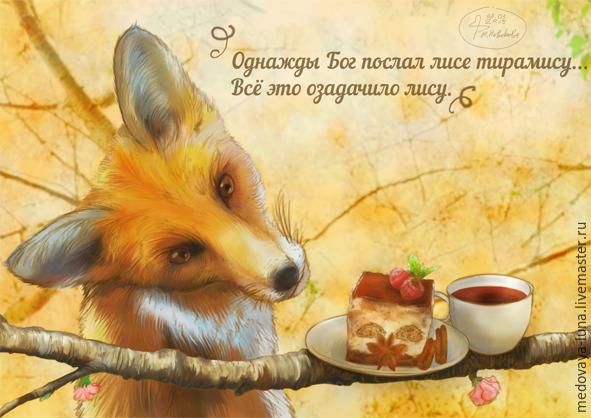 Поздравление от лисички